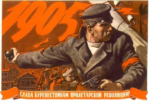 Памятный плакат дружинникам 1905 года.